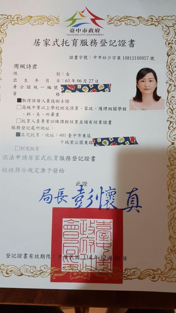 臺中市 東區 保母 周保母-育兒相關環境托育照片第4張