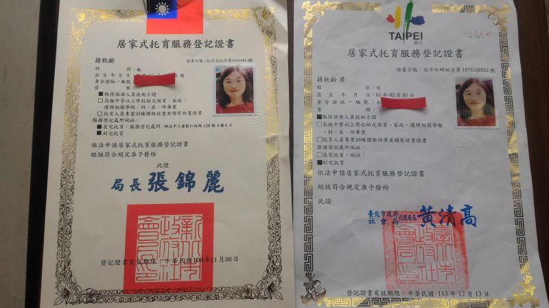 臺北市 中正區 保母|蔣老師-育兒相關環境托育照片第1張